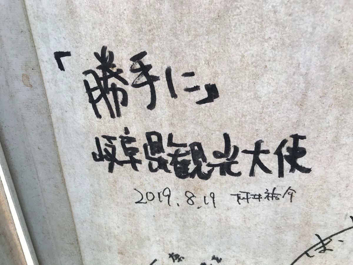 f:id:gk-murai33-gk:20190819172443j:plain