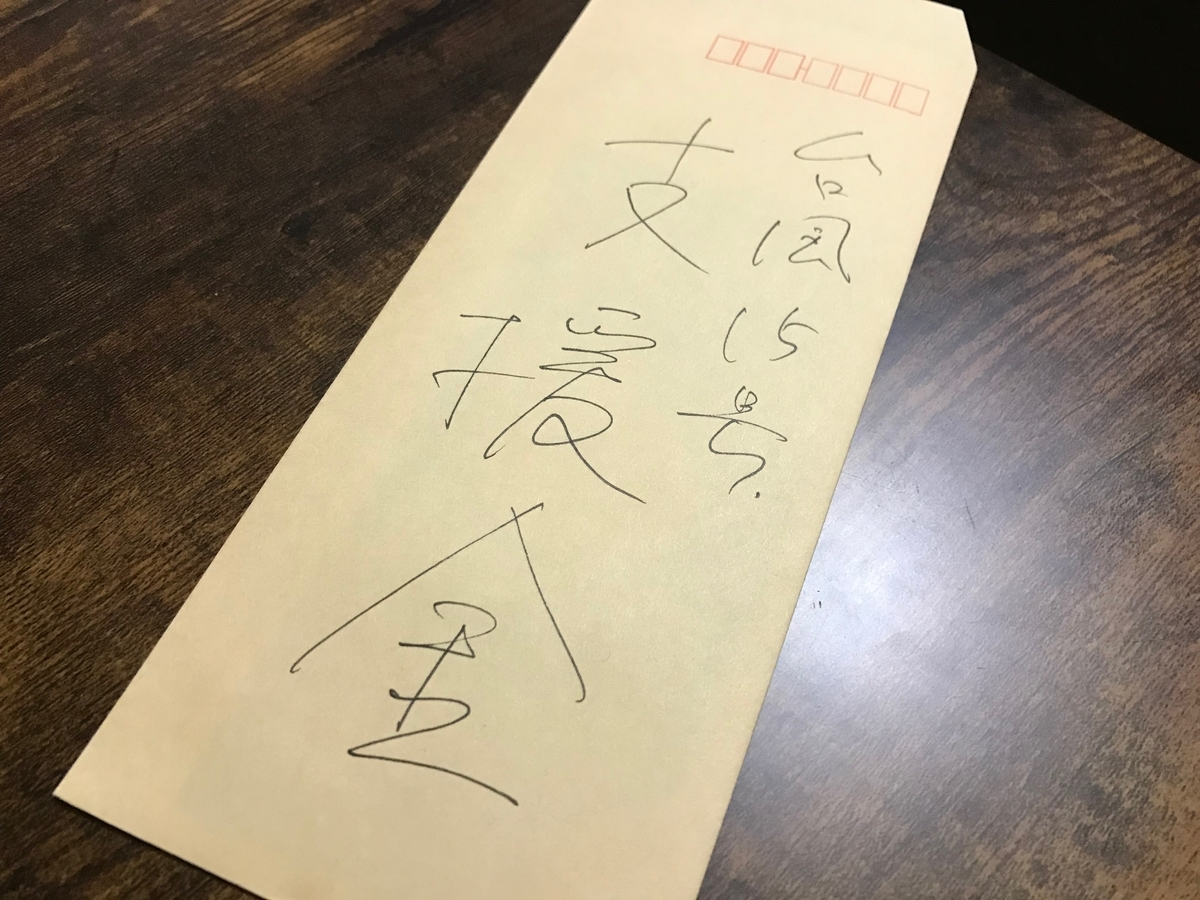 f:id:gk-murai33-gk:20191004201909j:plain