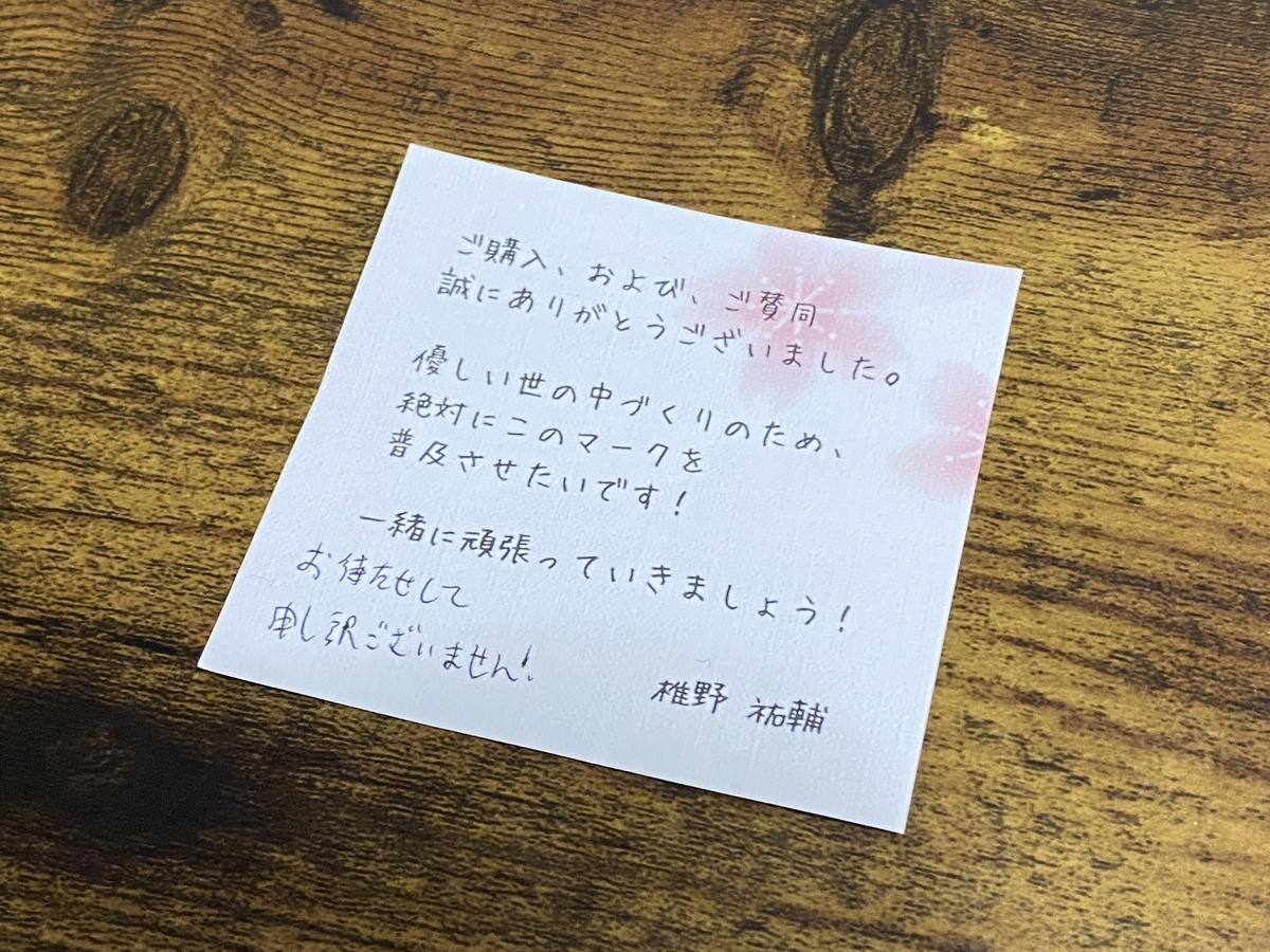 f:id:gk-murai33-gk:20200225164650j:plain