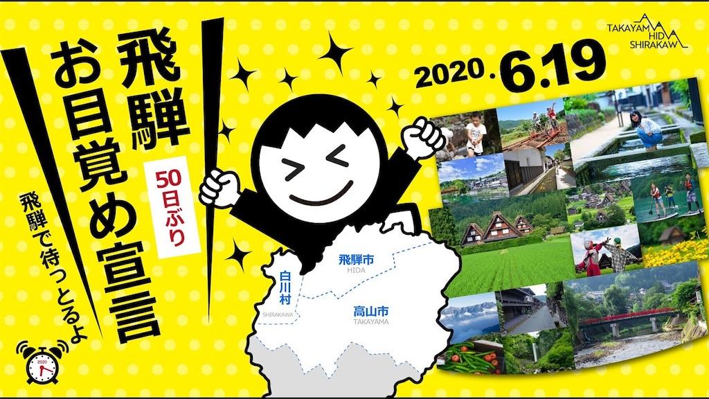 f:id:gk-murai33-gk:20200618182338j:image