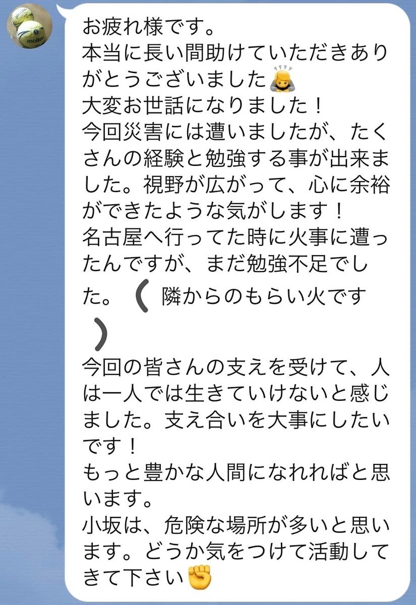 f:id:gk-murai33-gk:20200713210614j:plain