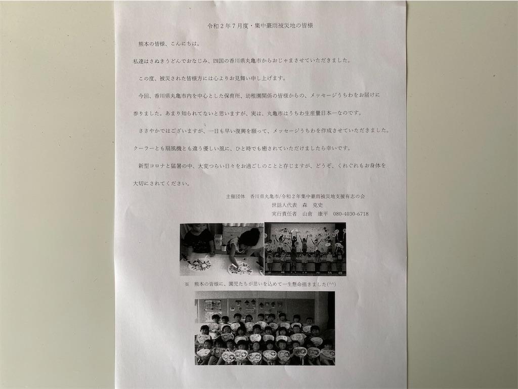 f:id:gk-murai33-gk:20200825124233j:plain