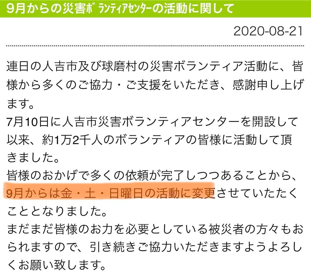 f:id:gk-murai33-gk:20200825205719j:plain