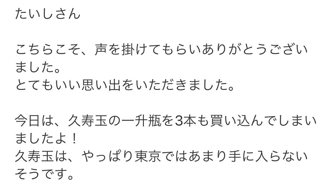 f:id:gk-murai33-gk:20200927113738j:plain