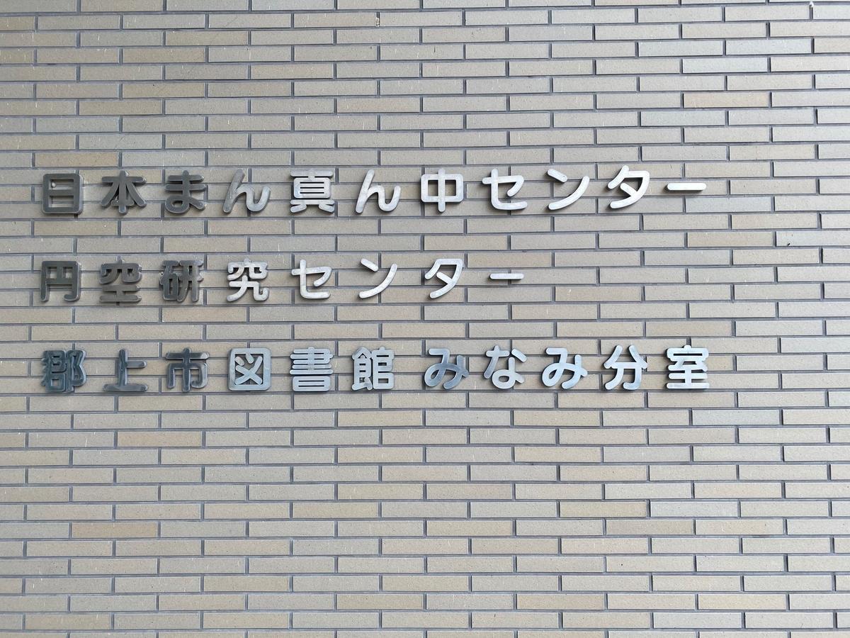 f:id:gk-murai33-gk:20201124112241j:plain