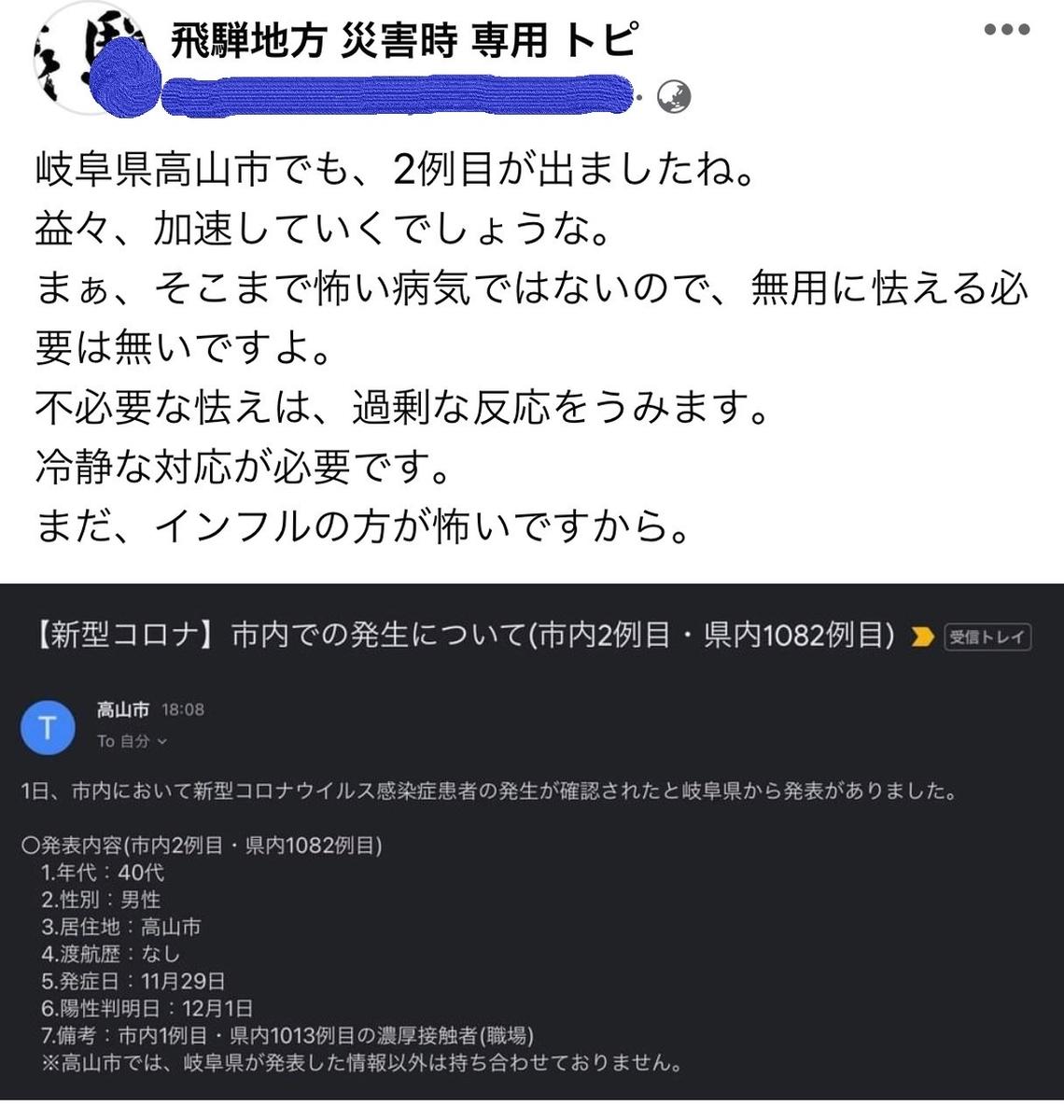 f:id:gk-murai33-gk:20201202120721j:plain