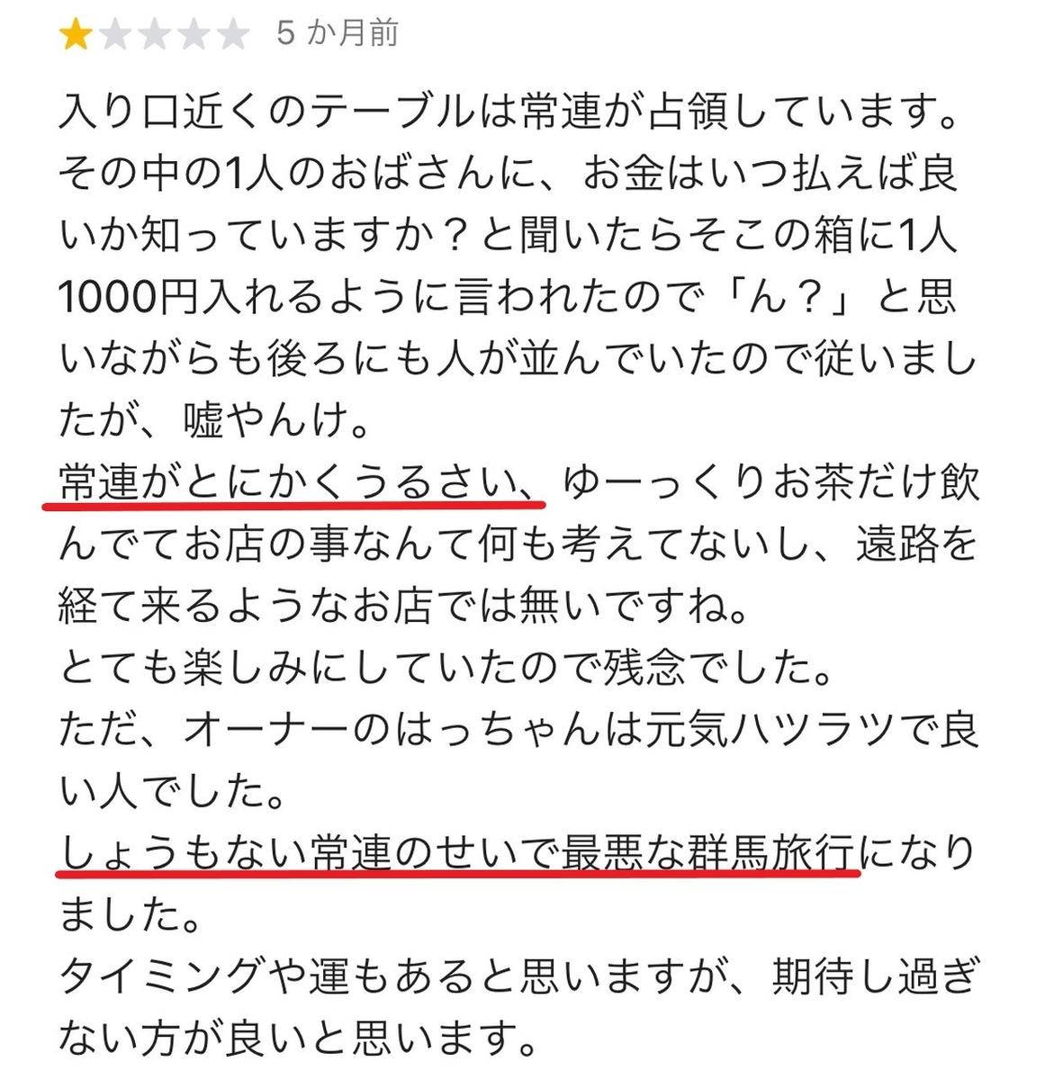 f:id:gk-murai33-gk:20210201101252j:plain
