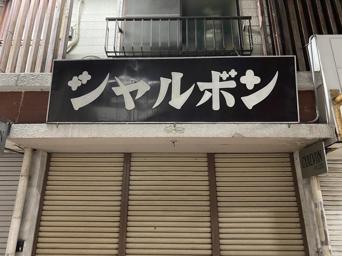 f:id:gk-murai33-gk:20210322085330j:plain