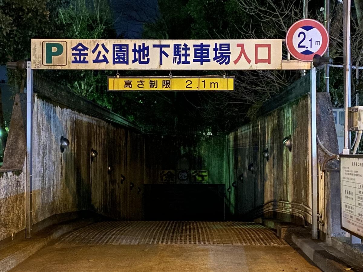 f:id:gk-murai33-gk:20210322191205j:plain