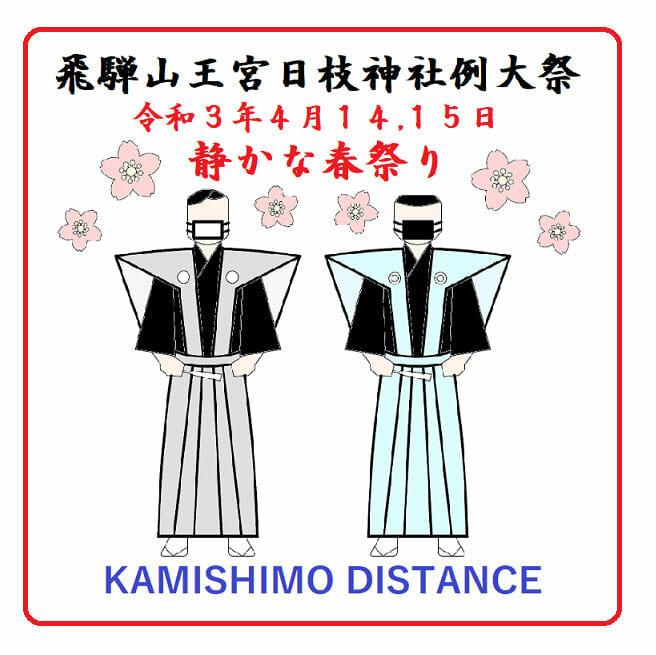 f:id:gk-murai33-gk:20210405093449j:plain