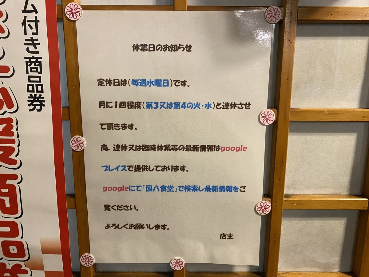 f:id:gk-murai33-gk:20210427221146j:plain