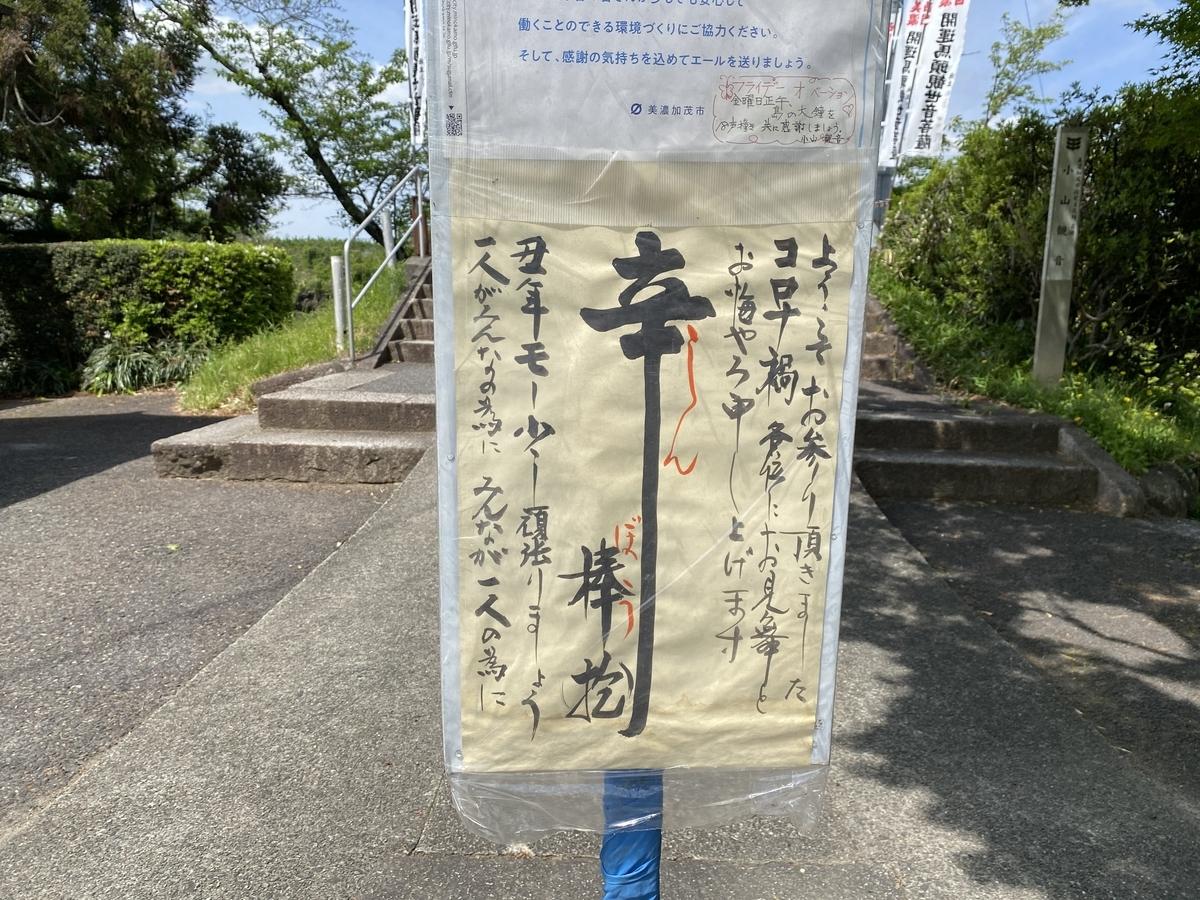 f:id:gk-murai33-gk:20210430082959j:plain