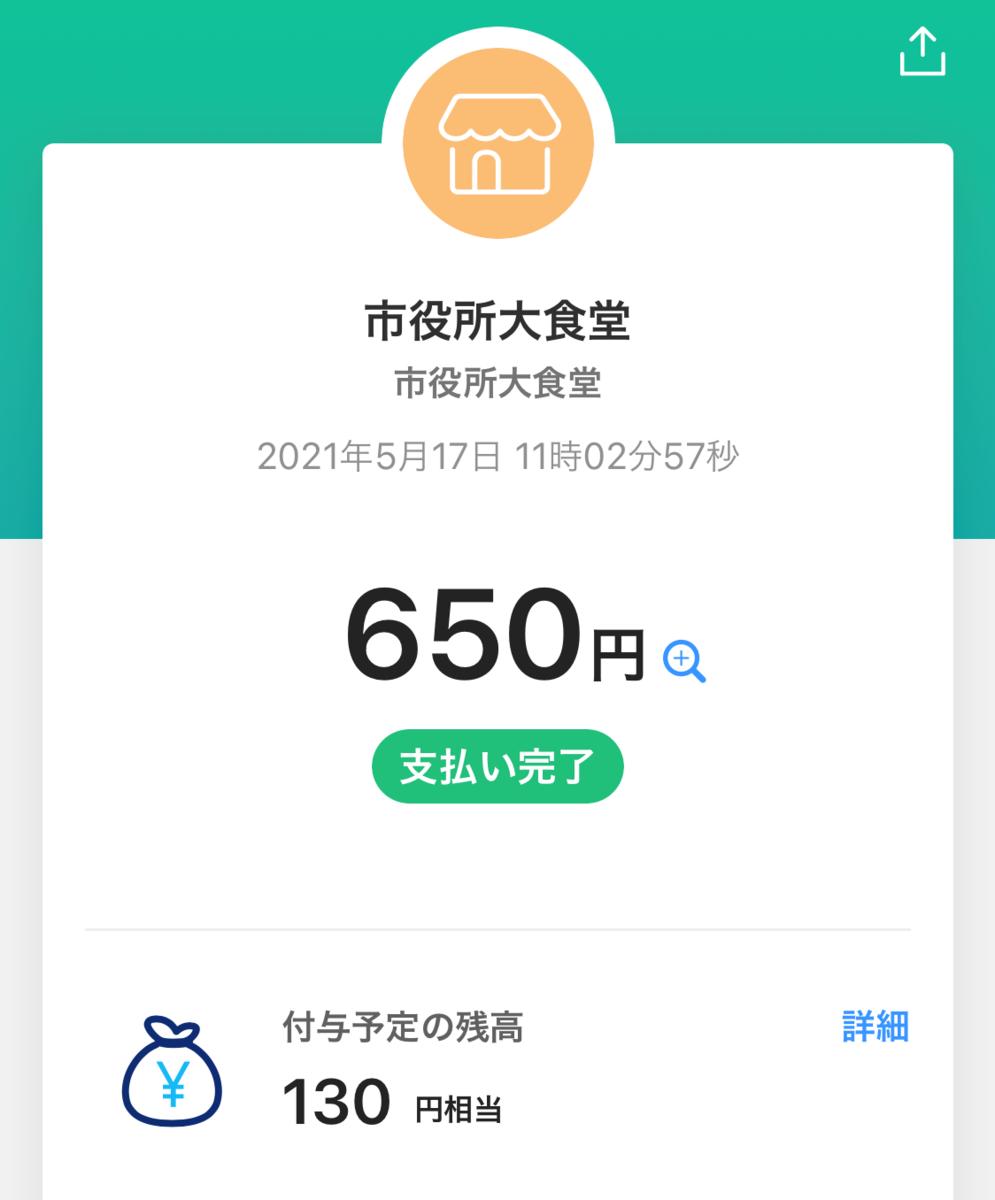 f:id:gk-murai33-gk:20210520101148p:plain