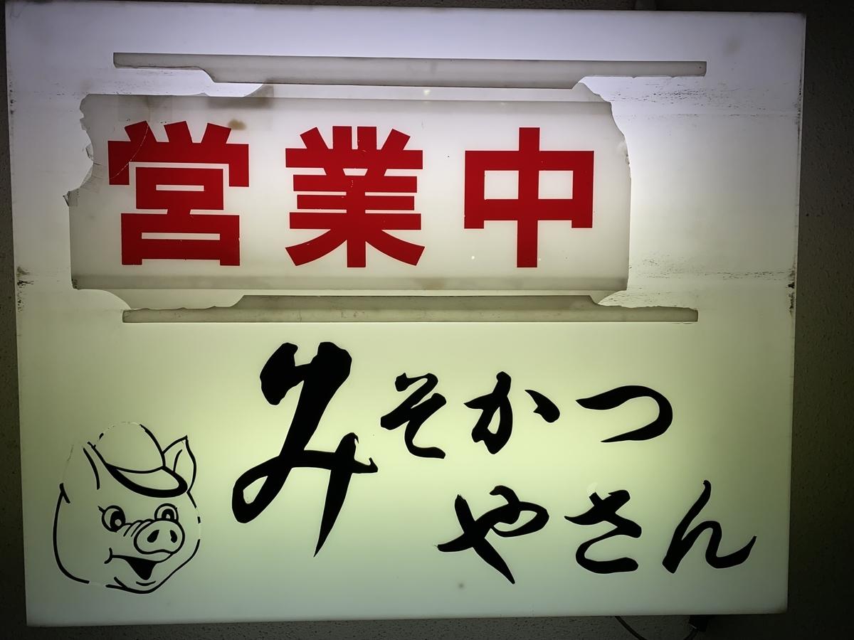 f:id:gk-murai33-gk:20210522092136j:plain
