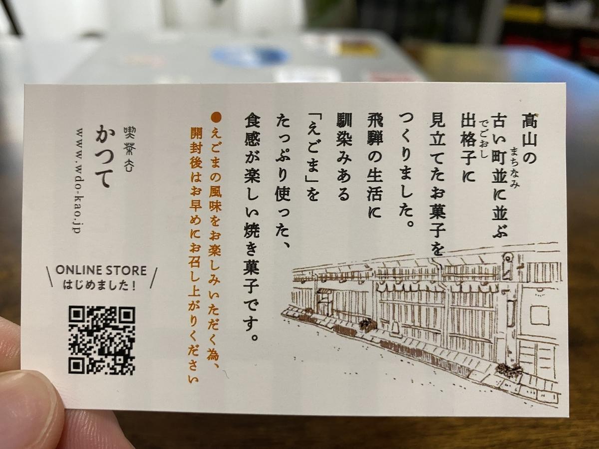 f:id:gk-murai33-gk:20210524232448j:plain