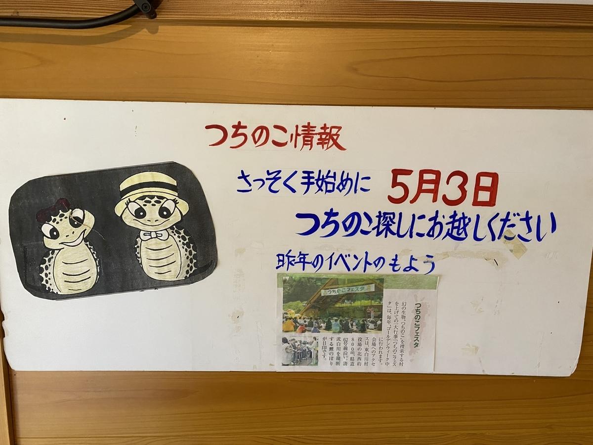 f:id:gk-murai33-gk:20210527123921j:plain