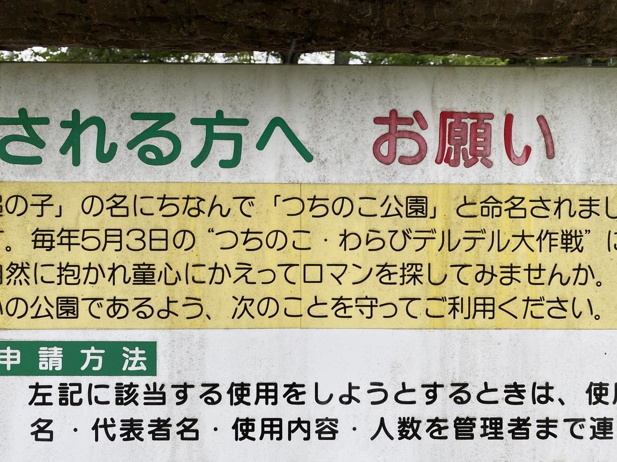 f:id:gk-murai33-gk:20210527142847j:plain