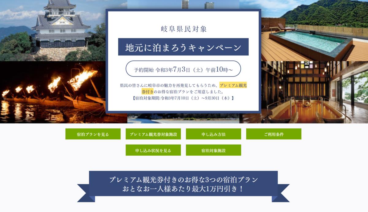 f:id:gk-murai33-gk:20210701103312p:plain