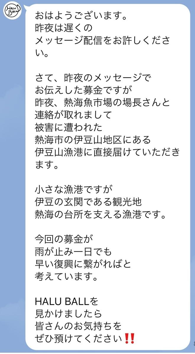 f:id:gk-murai33-gk:20210704220150j:plain