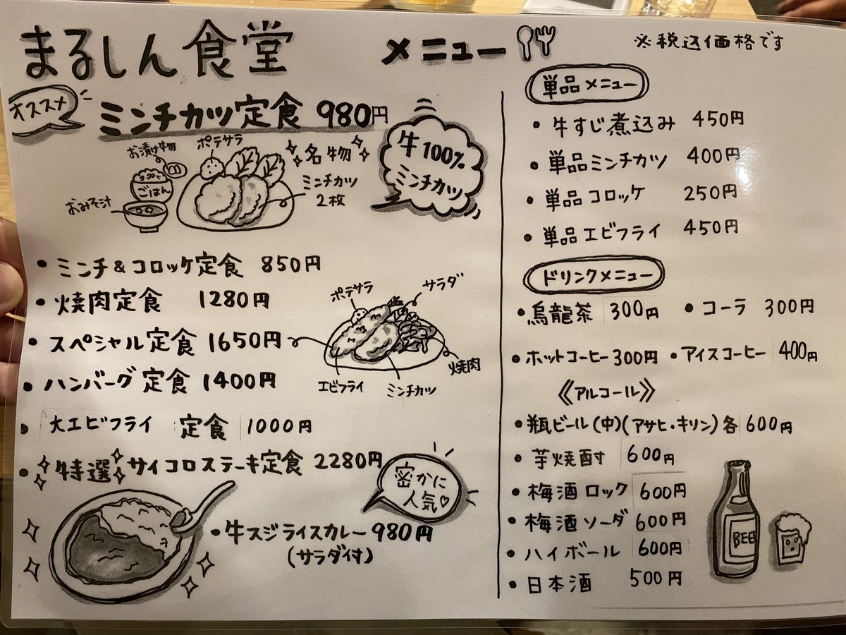 f:id:gk-murai33-gk:20210809083258j:plain