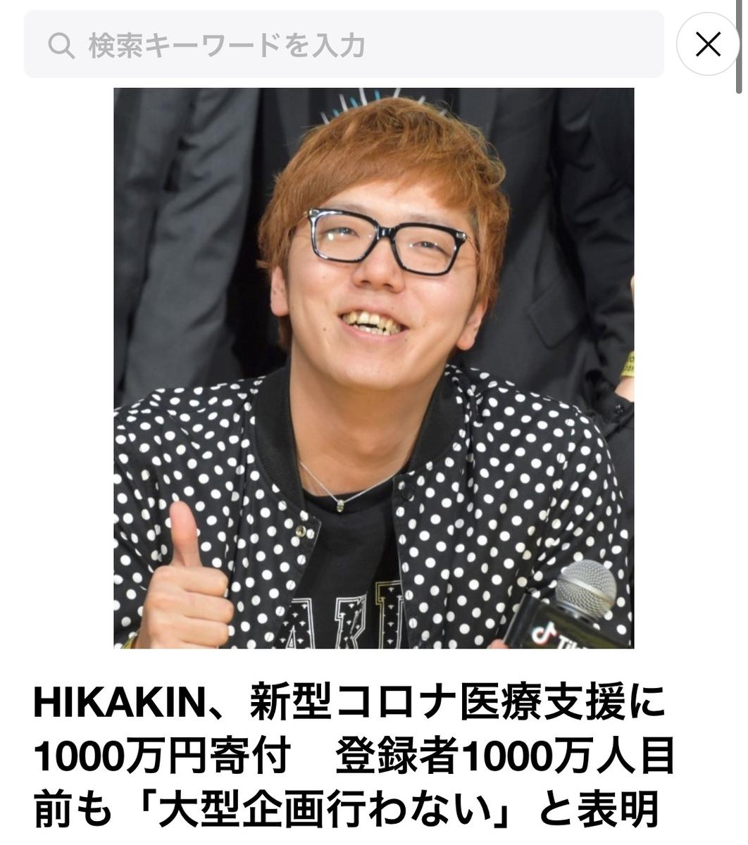 f:id:gk-murai33-gk:20210826100855j:plain