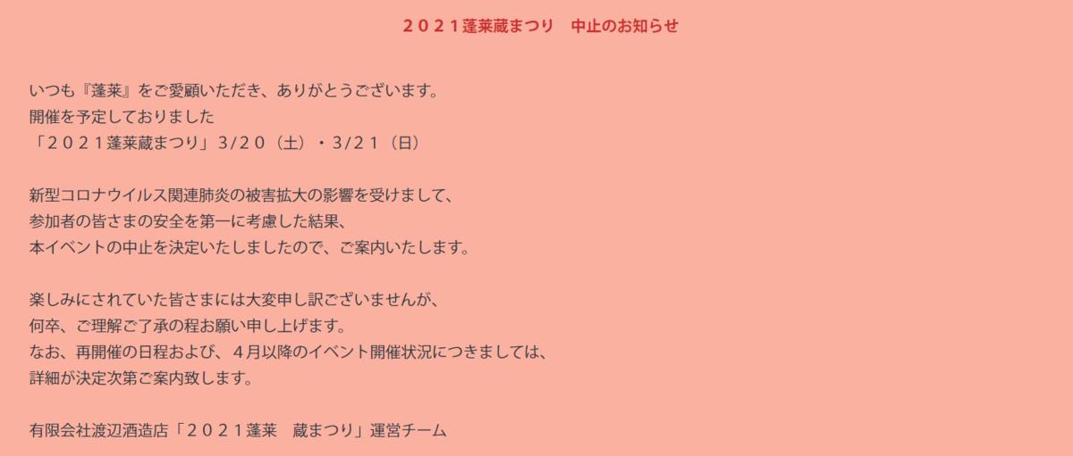 f:id:gk-murai33-gk:20210919074626p:plain
