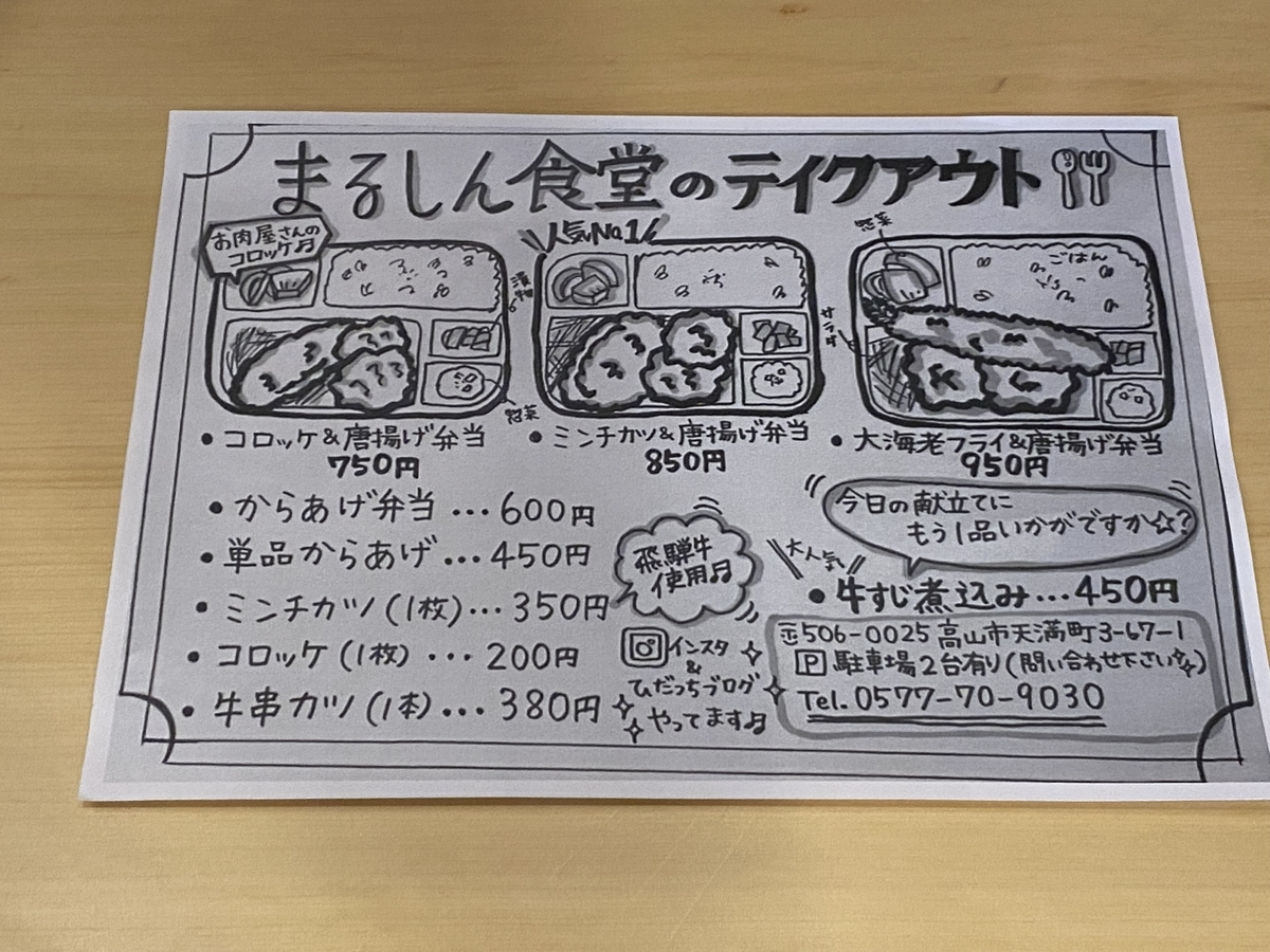 f:id:gk-murai33-gk:20210924171711j:plain