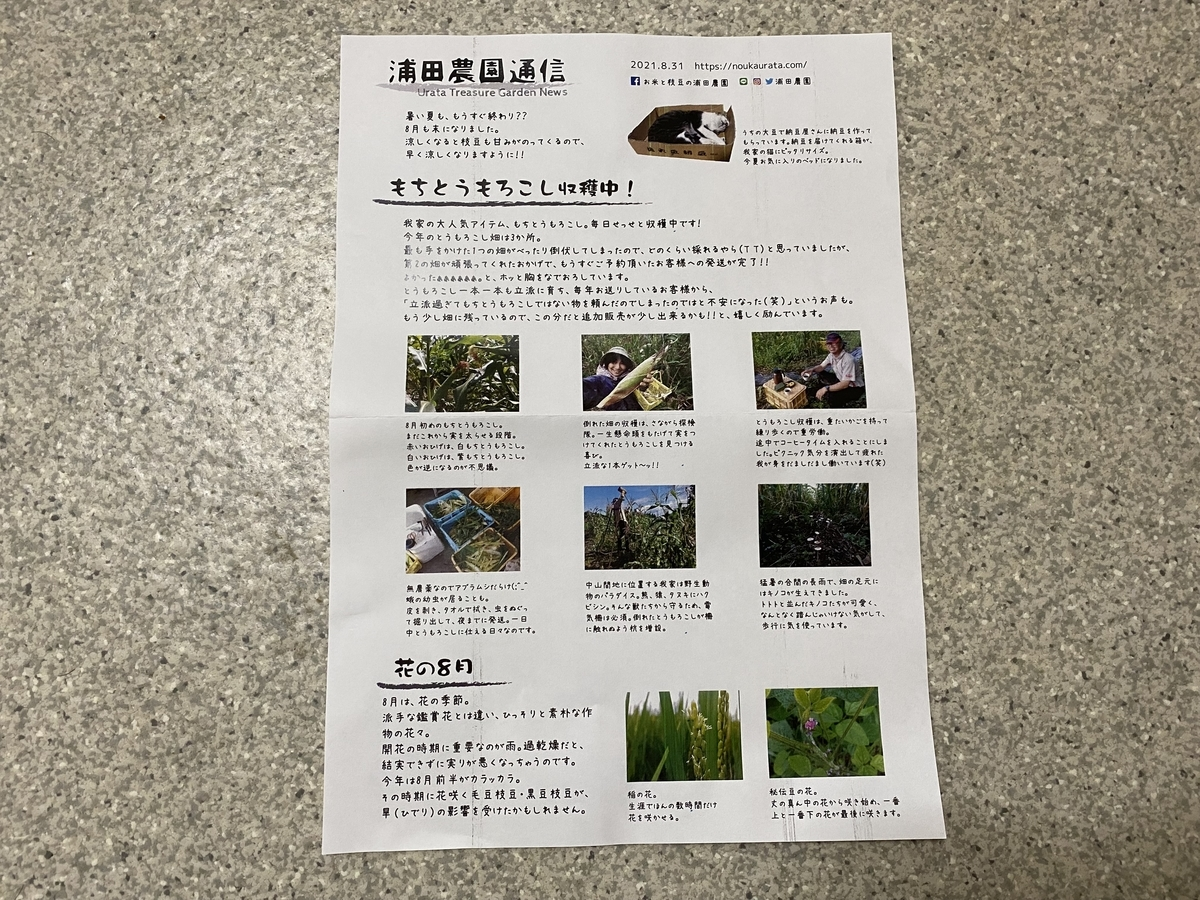 f:id:gk-murai33-gk:20210926211800j:plain