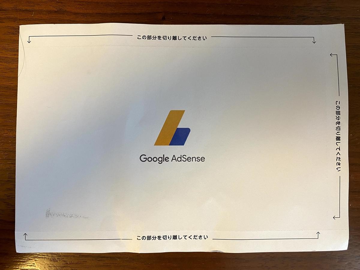 GoogleAdSenseのアカウントに関する重要なお知らせ