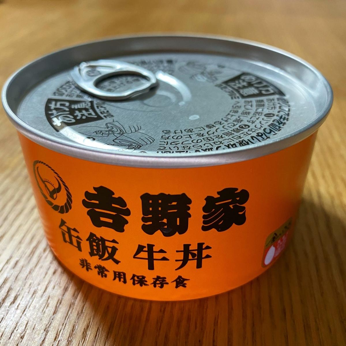 非常用保存食 吉野家の缶飯牛丼
