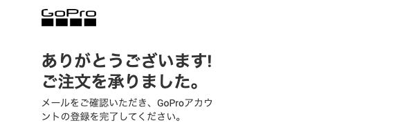 GoPro10公式サイトで購入した場合の注文確定メールの画面キャプチャー