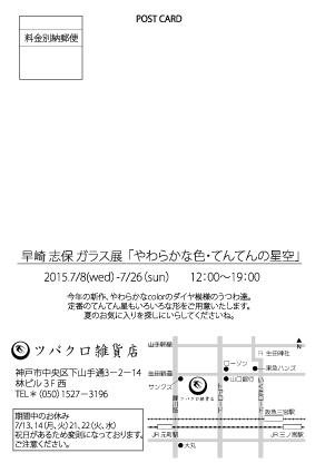 f:id:glass-kokochi:20150701100934j:image
