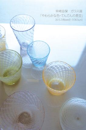 f:id:glass-kokochi:20150701100935j:image