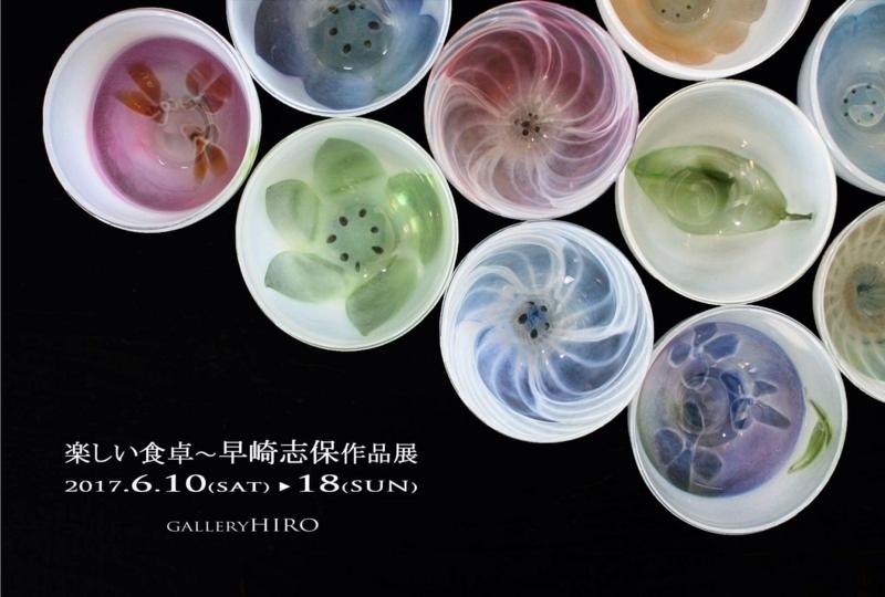 f:id:glass-kokochi:20170602093847j:image