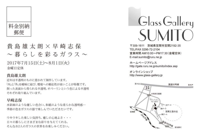 f:id:glass-kokochi:20170715100908j:image