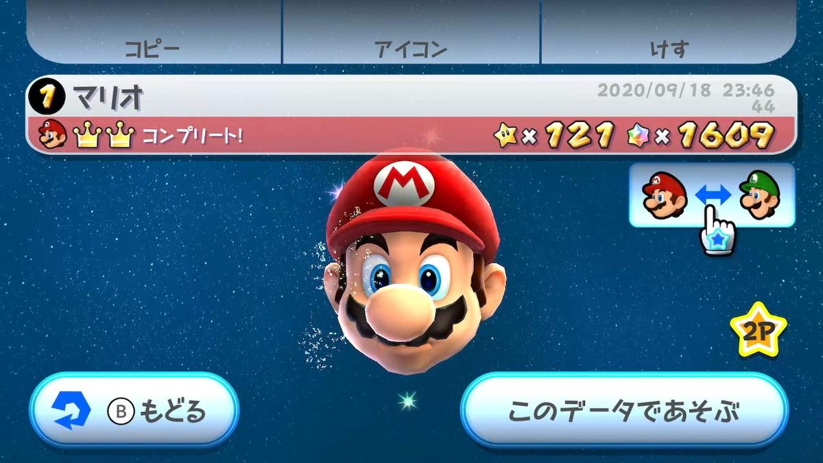 f:id:glass_game_blog:20200920154558j:plain