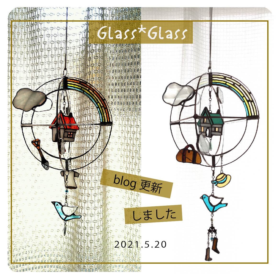 f:id:glassglassmegu:20210520143413j:plain