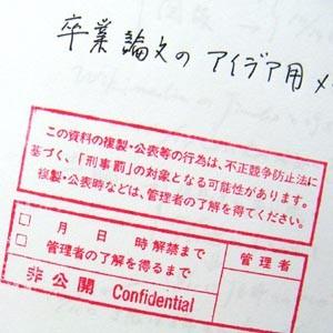 Confidentialスタンプでラボノートの機密情報を保護せよ