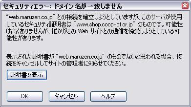 大学生協書籍インターネットサービスでの画面