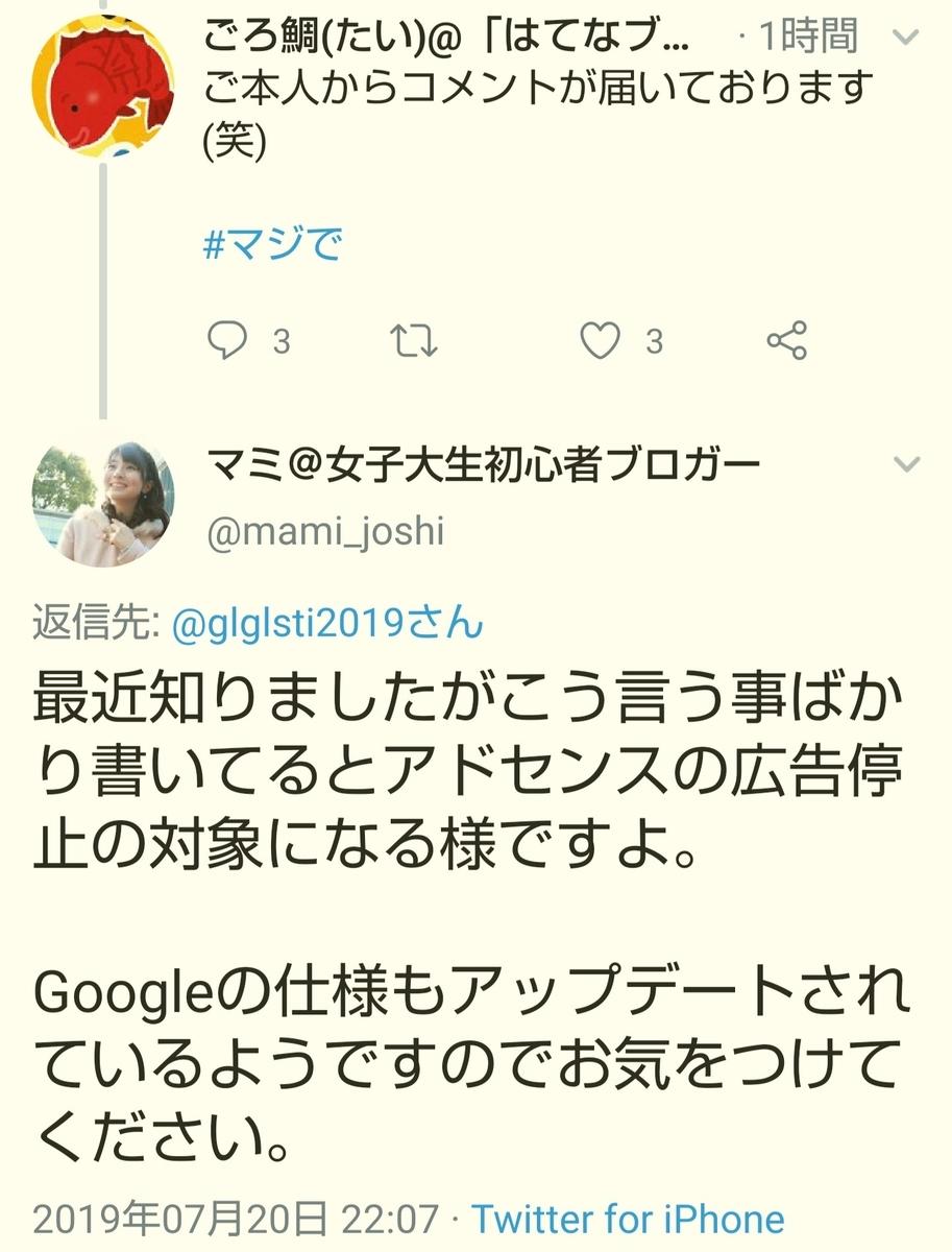 f:id:glglsti2019:20190720222219j:plain