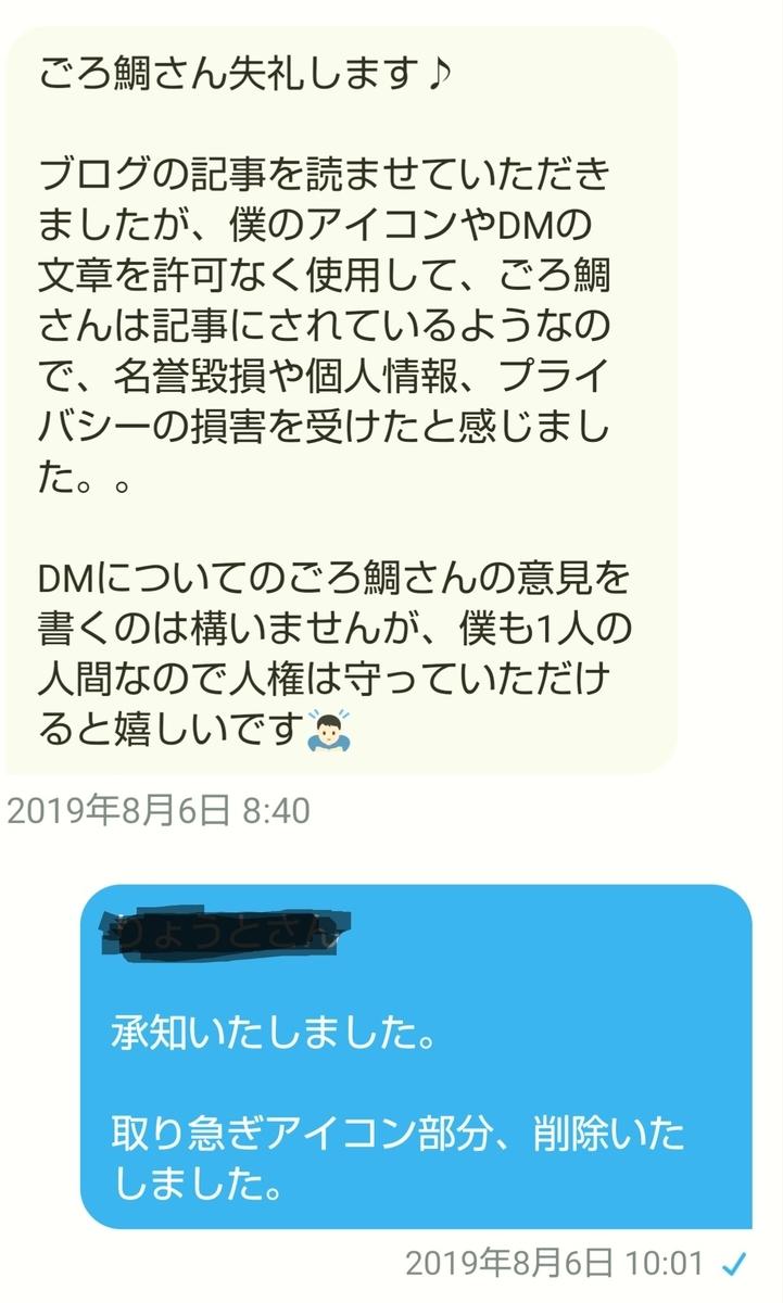 Twitter(ツイッター)の営業DM(ダイレクトメール)で意識高い系が電話を迫ってきた話の続報1