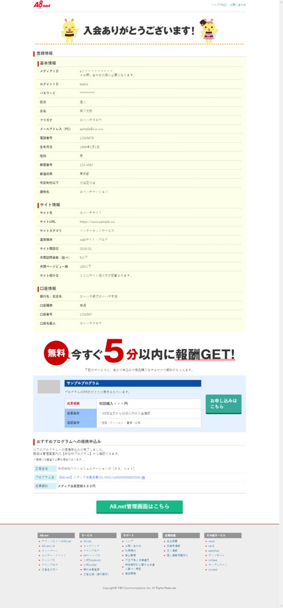 A8.netの無料会員登録(パソコン版)の素材