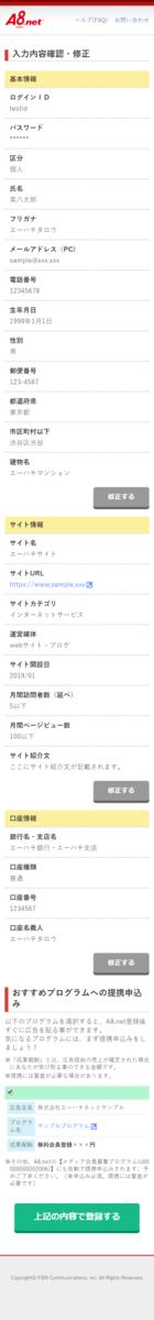 A8.netの無料会員登録(スマートフォン版)の素材