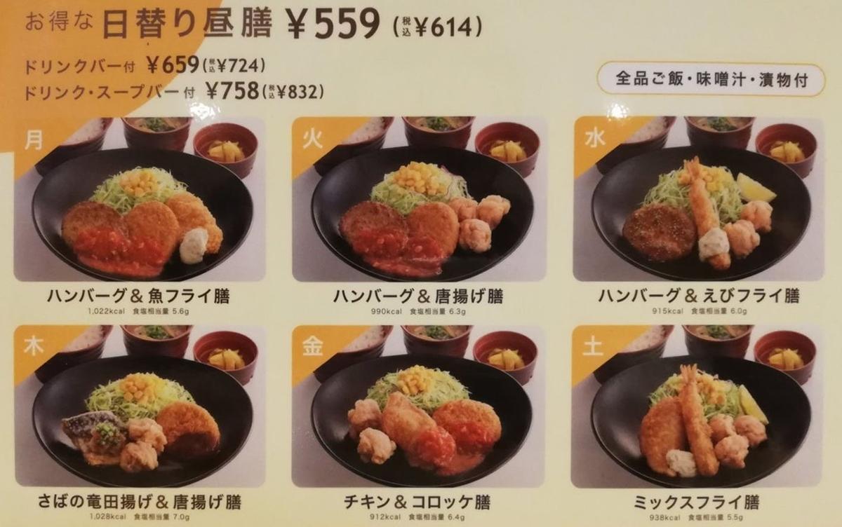 食レポするジョイフル(Joyfull)の日替わり昼膳のメニュー表