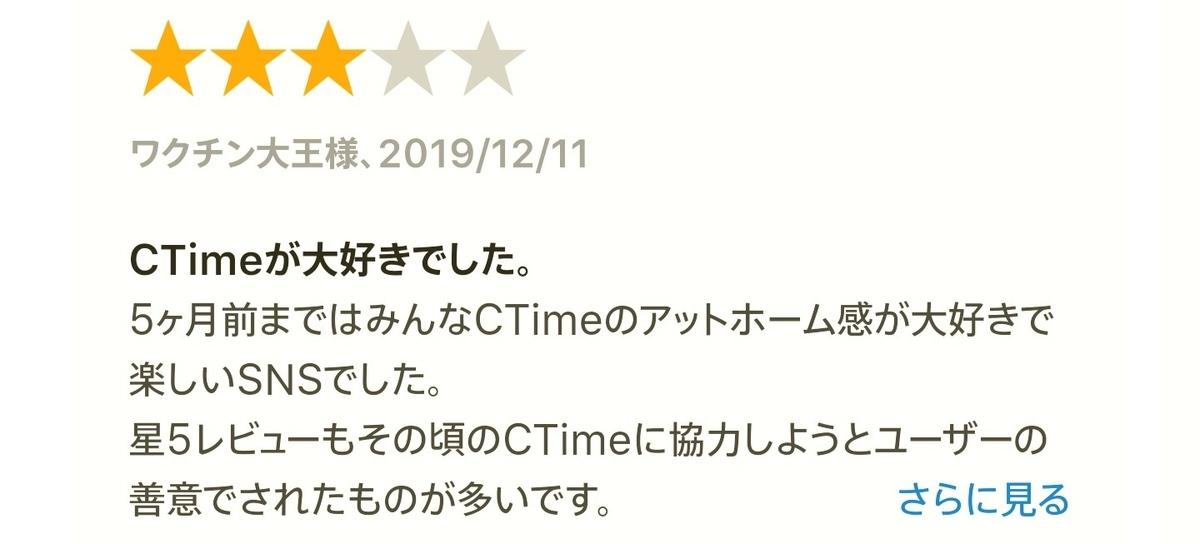 iPhone版SNSアプリCTime(シータイム)のApp Storeでの評判・口コミ(危険・詐欺)1