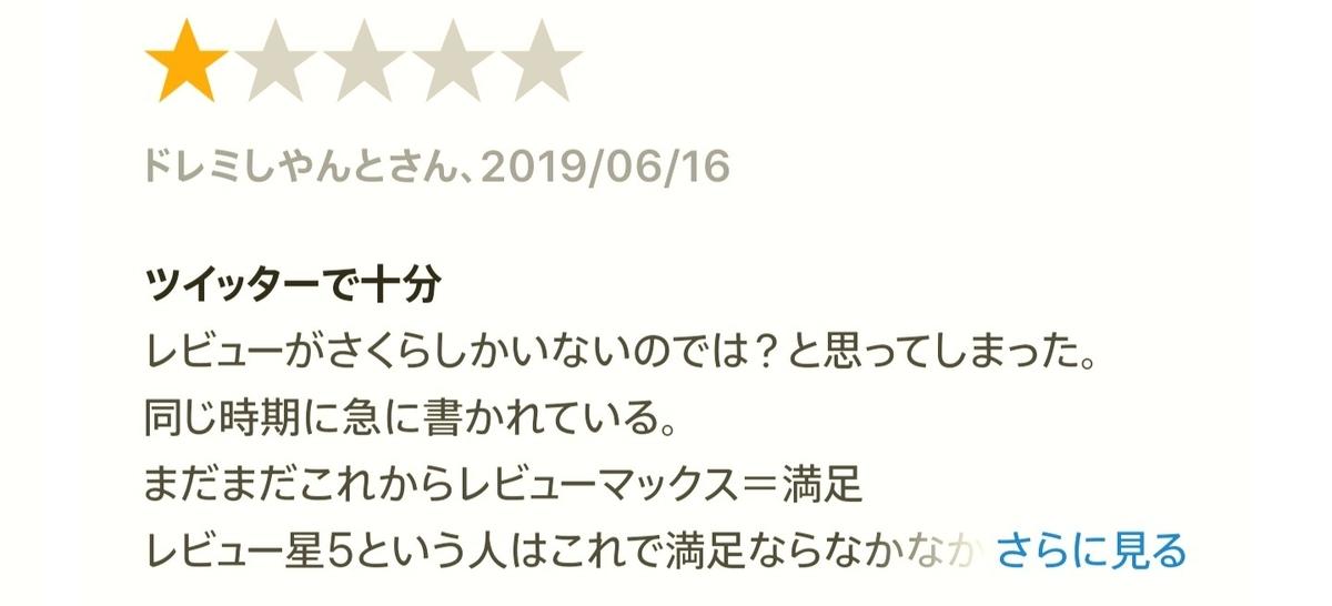 iPhone版SNSアプリCTime(シータイム)のApp Storeでの評判・口コミ(危険・詐欺)3