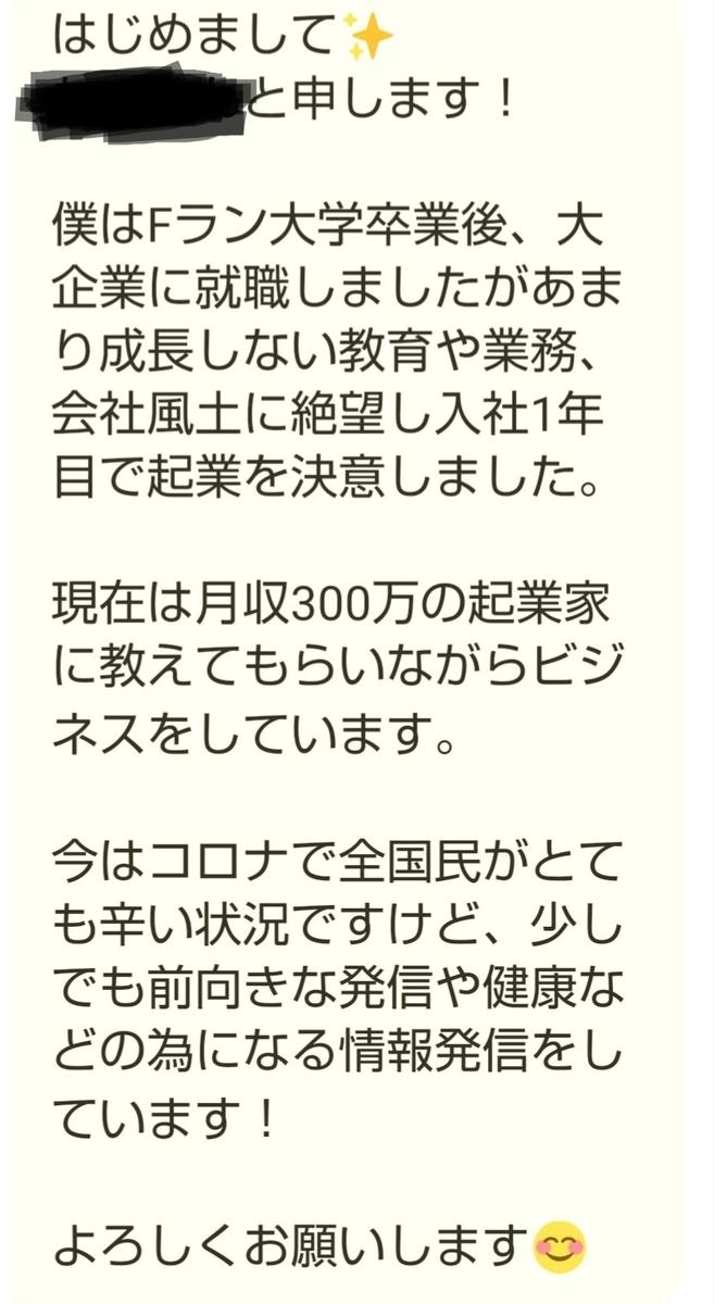 Twitter(ツイッター)の営業DM(ダイレクトメール)で出会った月収300万円の起業家の弟子の話の様子1