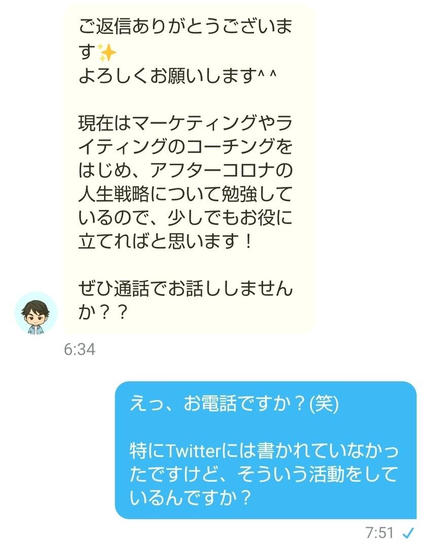 Twitter(ツイッター)の営業DM(ダイレクトメール)で出会った月収300万円の起業家の弟子の話の様子2