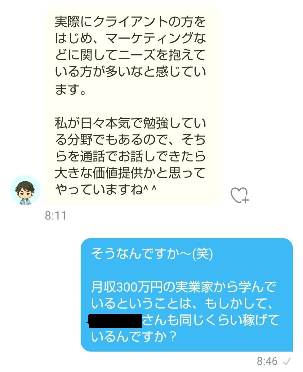 Twitter(ツイッター)の営業DM(ダイレクトメール)で出会った月収300万円の起業家の弟子の話の様子3