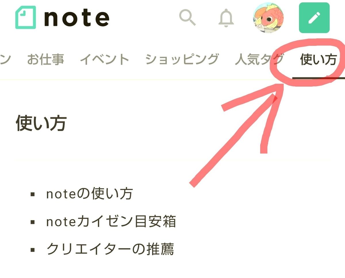 note(ノート)で返信が必要な通報や規約違反の問い合わせ・報告を行う場合1
